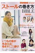 『ストールの巻き方BIBLE InRed Style』ソフィー ヴァルキエー