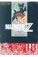 マジンガーZ 1972-74<初出完全版> (1)