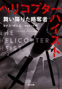 ヨナス・ボニエ『ヘリコプター・ハイスト 舞い降りた略奪者』