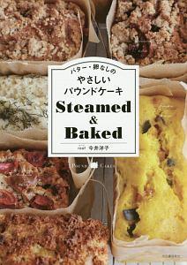 『バター・卵なしのやさしいパウンドケーキ Steamed&Baked』塚越敦子