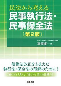 高須順一『民法から考える民事執行法・民事保全法<第2版>』