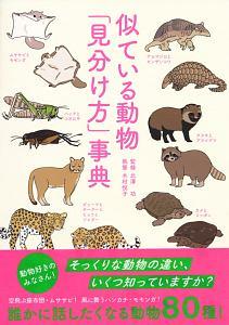 似ている動物「見分け方」事典 | 木村悦子の本・情報誌 - TSUTAYA ...