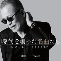門あさ美『時代を創った名曲たち ~瀬尾一三作品集 SUPER digest~』