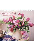 壁掛けカレンダー Grace to You 恵みの花々をあなたに 2018