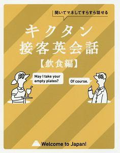 キクタン接客英会話 飲食編 CD-ROM付