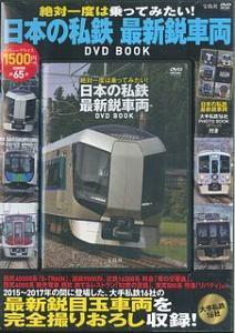 絶対一度は乗ってみたい!日本の私鉄 最新鋭車両DVD BOOK