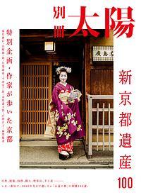 新・京都遺産100