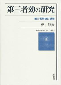 巽智彦『第三者効の研究』