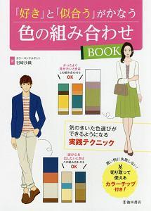 『「好き」と「似合う」がかなう 色の組み合わせBOOK』ソフィー ヴァルキエー