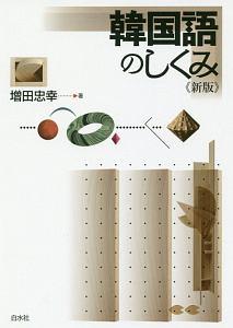 韓国語のしくみ<新版> 言葉のしくみシリーズ