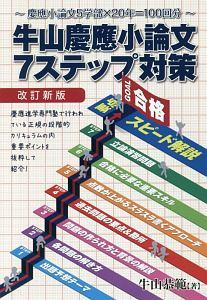 牛山慶應小論文7ステップ対策<改訂新版>