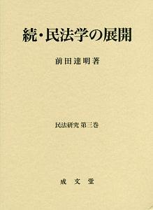続・民法学の展開 民法研究3