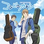 TVアニメ コンビニカレシ オリジナル・サウンドトラック
