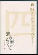 志の輔らくご in PARCO 2006-2012 (4)踊るファックス
