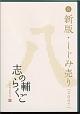 志の輔らくご in PARCO 2006-2012 (8)新版・しじみ売り