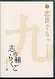 志の輔らくご in PARCO 2006-2012 (9)忠臣ぐらっ