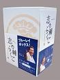 志の輔らくご in PARCO 2006-2012 Blu-ray BOX