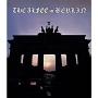 THE ALFEE in BERLIN at Brandenburg Tor 26th. September. 1999