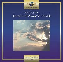 ジョージ・モンゴメリー・オーケストラ『アランフェス~イージーリスニング・ベスト』