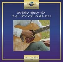 あの素晴しい愛をもう一度~フォークソング・ベスト Vol.1
