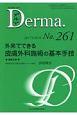 Derma. 2017.9 外来でできる 皮膚外科施術の基本手技 Monthly Book(261)