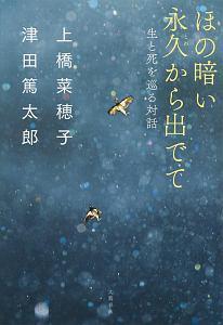 『ほの暗い永久-とわ-から出でて』上橋菜穂子