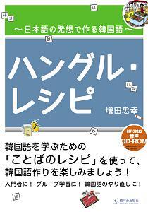 下田麻美『ハングル・レシピ MP3対応音声CD-ROM』