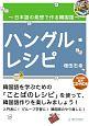 ハングル・レシピ MP3対応音声CD-ROM 日本語の発想で作る韓国語