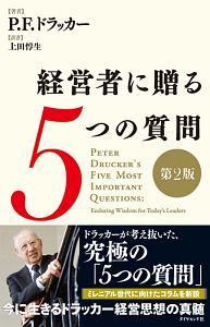ピーター・ファーディナンド・ドラッカー『経営者に贈る5つの質問<第2版>』