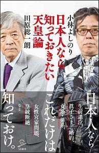 『小林よしのり×田原総一朗の 日本人なら知っておきたい天皇論』田中道明