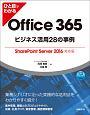 ひと目でわかる Office365 ビジネス活用28の事例<SharePoint Server 2016対応版>