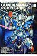 機動戦士ガンダム0083 REBELLION (9)