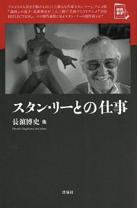 『スタン・リーとの仕事 映画秘宝セレクション』長濱博史