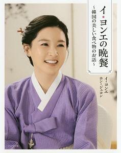 『イ・ヨンエの晩餐~韓国の美しい食べ物のお話~』イ・ヨンエ
