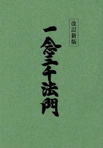 大石日應『一念三千法門<改訂新版>』