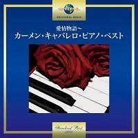 カーメン・キャバレロ『愛情物語~カーメン・キャバレロ・ピアノ・ベスト』