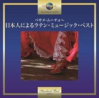 見砂直照と東京キューバンボーイズ『ベサメ・ムーチョ~日本人によるラテン・ミュージック・ベスト』