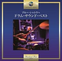 ブルー・シャトウ~ドラム・サウンド・ベスト