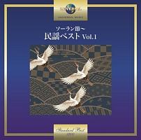 ソーラン節~民謡ベスト Vol.1