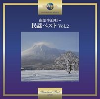南部牛追唄~民謡ベスト Vol.2