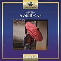 雨酒場~女の演歌ベスト