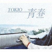 TOKIO『青春(SEISYuN)』