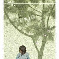 TOKIO『手紙』