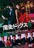 闇金ドッグス6[VIBF-6461][DVD]