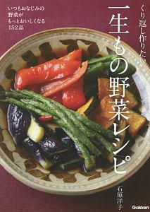 くり返し作りたい 一生もの野菜レシピ