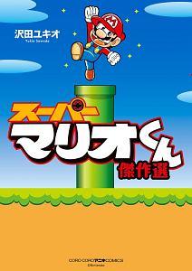 沢田ユキオ『スーパーマリオくん 傑作選』