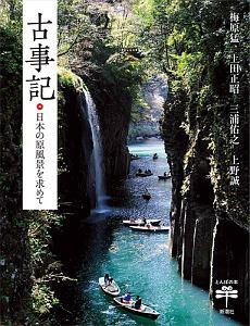 古事記 日本の原風景を求めて