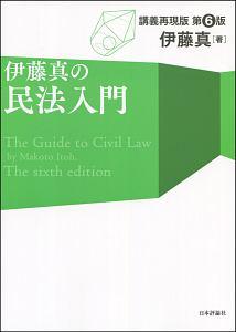 伊藤真の民法入門<講義再現版・第6版>