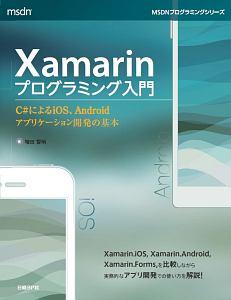 Xamarinプログラミング入門 MSDNプログラミングシリーズ