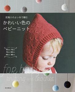 肌触りのよい糸で編む かわいい色のベビーニット(仮)